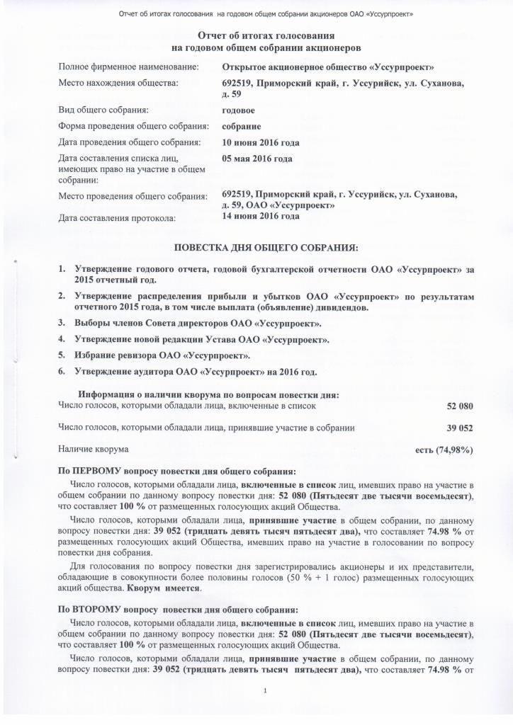отчет об итогах голосования на общем собрании акционеров образец 2016